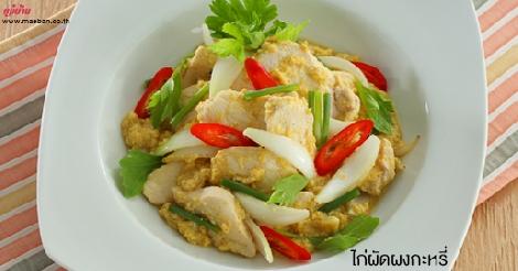 ไก่ผัดผงกะหรี่ สูตรอาหาร วิธีทำ แม่บ้าน