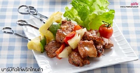 บาร์บีคิวไก่พริกไทยดำ สูตรอาหาร วิธีทำ แม่บ้าน