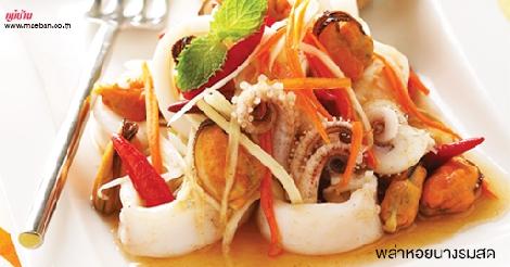 พล่าหอยนางรมสด สูตรอาหาร วิธีทำ แม่บ้าน