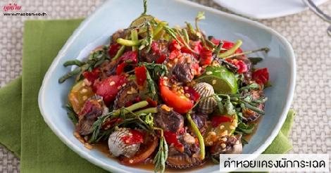ตำหอยแครงผักกระเฉด สูตรอาหาร วิธีทำ แม่บ้าน