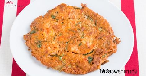ไข่เจียวพริกแกงกุ้ง สูตรอาหาร วิธีทำ แม่บ้าน