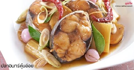 ปลาอินทรีตุ๋นอ้อย สูตรอาหาร วิธีทำ แม่บ้าน