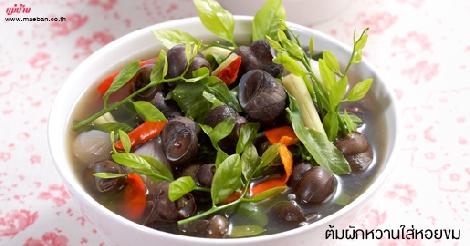 ต้มผักหวานใส่หอยขม สูตรอาหาร วิธีทำ แม่บ้าน