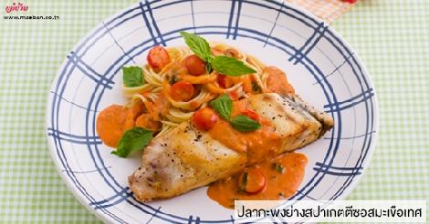 ปลากะพงย่างสปาเกตตีซอสมะเขือเทศ สูตรอาหาร วิธีทำ แม่บ้าน