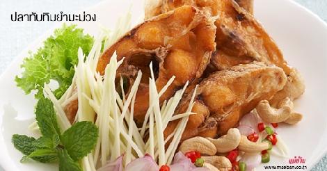 ปลาทับทิมยำมะม่วง สูตรอาหาร วิธีทำ แม่บ้าน