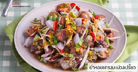ยำหอยแครงมะม่วงเปรี้ยว สูตรอาหาร วิธีทำ แม่บ้าน