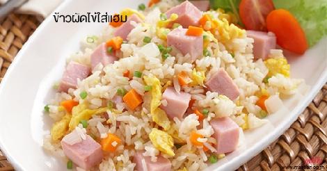 ข้าวผัดไข่ใส่แฮม สูตรอาหาร วิธีทำ แม่บ้าน