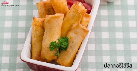 ปลาดอรี่ไส้ชีส สูตรอาหาร วิธีทำ แม่บ้าน