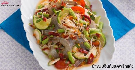 ยำขนมจีนกุ้งสดพริกแห้ง สูตรอาหาร วิธีทำ แม่บ้าน