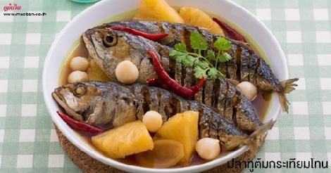 ปลาทูต้มกระเทียมโทน สูตรอาหาร วิธีทำ แม่บ้าน
