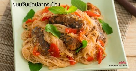 ขนมจีนผัดปลากระป๋อง สูตรอาหาร วิธีทำ แม่บ้าน