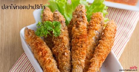 ปลาไข่ทอดปาปริก้า สูตรอาหาร วิธีทำ แม่บ้าน