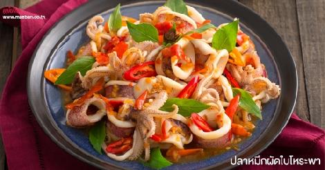 ปลาหมึกผัดใบโหระพา สูตรอาหาร วิธีทำ แม่บ้าน