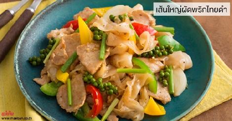 เส้นใหญ่ผัดพริกไทยดำ สูตรอาหาร วิธีทำ แม่บ้าน