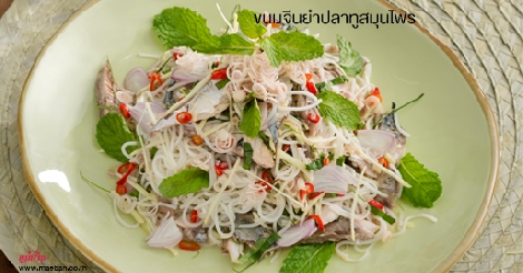 ขนมจีนยำปลาทูสมุนไพร สูตรอาหาร วิธีทำ แม่บ้าน