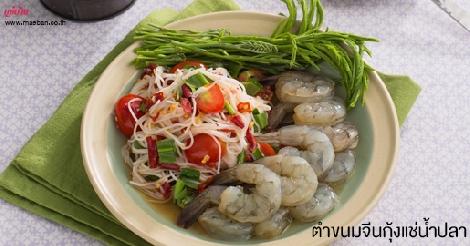 ตำขนมจีนกุ้งแช่น้ำปลา สูตรอาหาร วิธีทำ แม่บ้าน