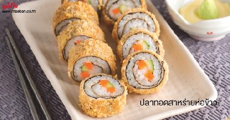 ปลาทอดสาหร่ายห่อข้าว สูตรอาหาร วิธีทำ แม่บ้าน