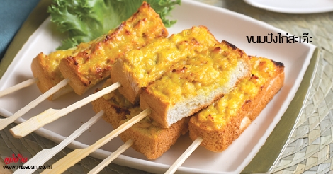 ขนมปังไก่สะเต๊ะ สูตรอาหาร วิธีทำ แม่บ้าน