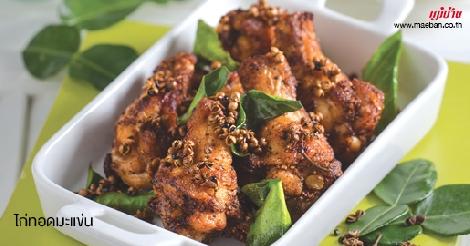 ไก่ทอดมะแข่น สูตรอาหาร วิธีทำ แม่บ้าน