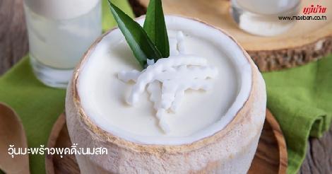 วุ้นมะพร้าวพุดดิ้งนมสด สูตรอาหาร วิธีทำ แม่บ้าน