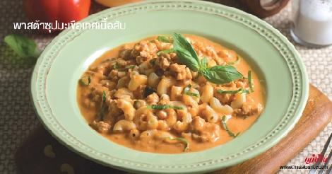 พาสต้าซุปมะเขือเทศเนื้อสับ สูตรอาหาร วิธีทำ แม่บ้าน