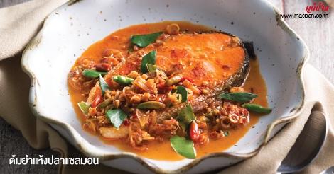 ต้มยำแห้งปลาแซลมอน สูตรอาหาร วิธีทำ แม่บ้าน