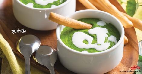 ซุปตำลึง สูตรอาหาร วิธีทำ แม่บ้าน