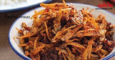 น้ำพริกปลากรอบ (Step by Step) สูตรอาหาร วิธีทำ แม่บ้าน