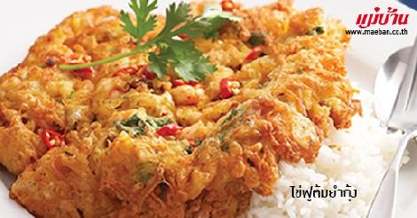 ไข่ฟูต้มยำกุ้ง (Step by Step) สูตรอาหาร วิธีทำ แม่บ้าน
