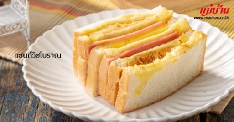 แซนด์วิชโบราณ (Step by Step) สูตรอาหาร วิธีทำ แม่บ้าน