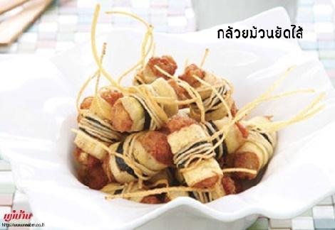 กล้วยม้วนยัดไส้ สูตรอาหาร วิธีทำ แม่บ้าน