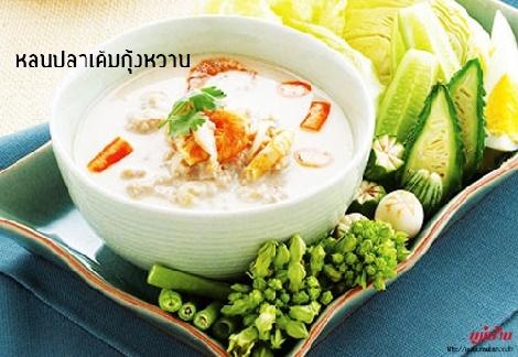 หลนปลาเค็มกุ้งหวาน สูตรอาหาร วิธีทำ แม่บ้าน