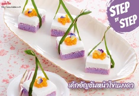 เค้กอัญชันหน้าไข่แมงดา สูตรอาหาร วิธีทำ แม่บ้าน