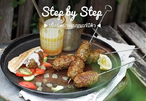 คอฟต้า เคบับ (เนื้อบดย่างแบบบาร์บีคิว)  สูตรอาหาร วิธีทำ แม่บ้าน