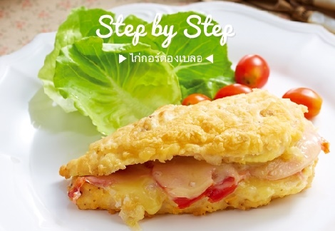 ไก่กอร์ดองเบลอ (chicken cordon bleu)  สูตรอาหาร วิธีทำ แม่บ้าน