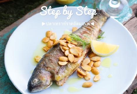 ปลาเทราท์ราดอัลมอลด์ สูตรอาหาร วิธีทำ แม่บ้าน