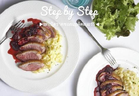 อกเป็ดราดซอสแบล็คเบอร์รี สูตรอาหาร วิธีทำ แม่บ้าน