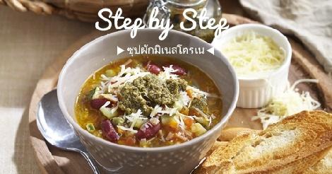 ซุปผักมิเนสโตรเน สูตรอาหาร วิธีทำ แม่บ้าน