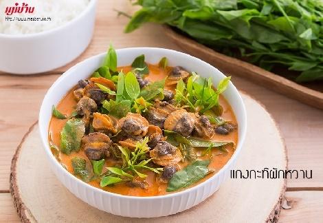 แกงกะทิผักหวาน สูตรอาหารไทย สูตรอาหาร วิธีทำ แม่บ้าน