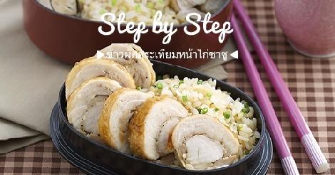 ข้าวผัดกระเทียมหน้าไก่ชาชู สูตรอาหาร วิธีทำ แม่บ้าน
