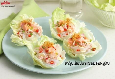 ยำวุ้นเส้นปลาแซลมอนหมูสับ สูตรอาหาร วิธีทำ แม่บ้าน