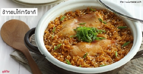 ข้าวอบไก่เทริยากิ สูตรอาหาร วิธีทำ แม่บ้าน