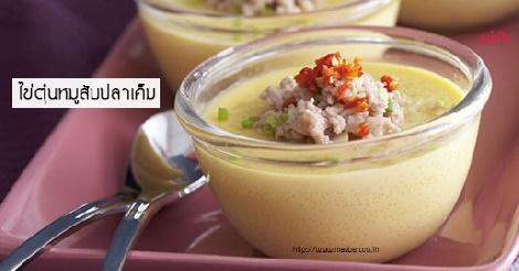 ไข่ตุ๋นหมูสับปลาเค็ม สูตรอาหาร วิธีทำ แม่บ้าน