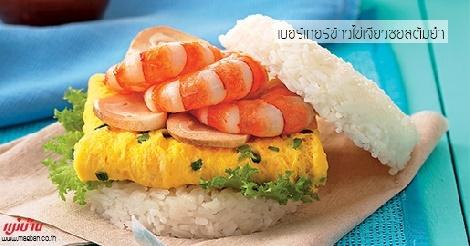 เบอร์เกอร์ข้าวไข่เจียวซอสต้มยำ  สูตรอาหาร วิธีทำ แม่บ้าน