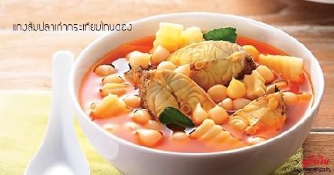 แกงส้มปลาเก๋ากระเทียมโทนดอง สูตรอาหาร วิธีทำ แม่บ้าน