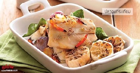ปลาอบกระเทียม สูตรอาหาร วิธีทำ แม่บ้าน