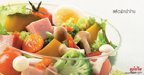 สลัดผักยำไทย สูตรอาหาร วิธีทำ แม่บ้าน
