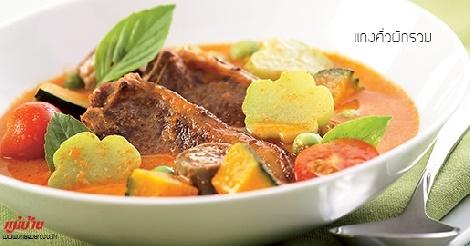 แกงคั่วผักรวม สูตรอาหาร วิธีทำ แม่บ้าน