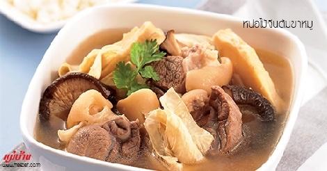 หน่อไม้จีนต้มขาหมู สูตรอาหาร วิธีทำ แม่บ้าน
