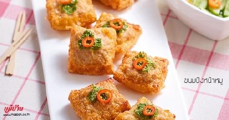 ขนมปังหน้าหมู สูตรอาหาร วิธีทำ แม่บ้าน